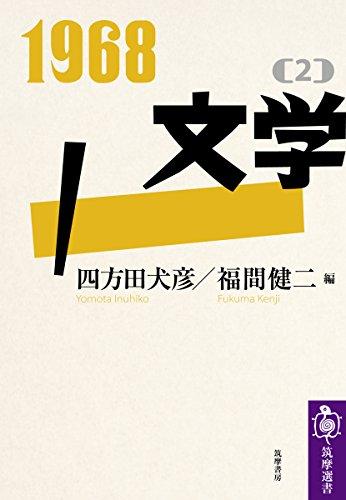 1968[2]文学 (筑摩選書)