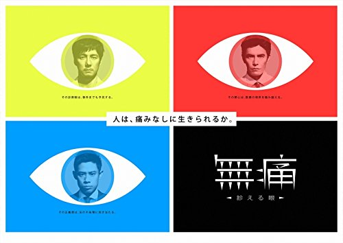 無痛 ~診える眼~の動画を無料で観る方法!フル視聴なら動画配信サービス