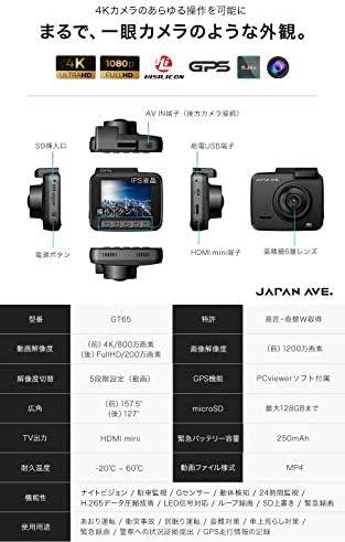 [スポンサー プロダクト]JAPAN AVE.(ジャパンアベニュー) 意匠特許取得 4K (800万画素) ドライブレコーダー 高画質 前後カメラ ドラレコ 2160P GPS 搭載 12-24V対応 小型 WDR 広角 (157.5°×126°) ナイトビジョン 6層レンズ 駐車監視 動体検知 緊急録画 吸盤 日本語説明書 [メーカー1年保証]