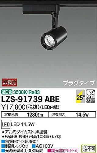 DAIKO LEDスポットライト (LED内蔵) プラグタイプ 温白色 3500K LZS91739ABE   B07K2RMX4C