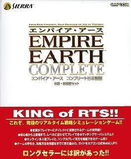 エンパイアアース コンプリート 日本語版 B000087OQ2