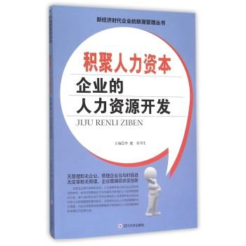 The accumulation of human capital enterprise human resource development(Chinese Edition) ebook
