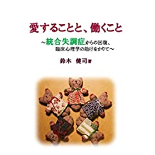 Love and work: Recovery from schizophrenia with the help of clinical psychology (Japanese Edition)