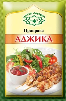 Imported Russian Seasoning (Spices) Adjika (Pack of 5)