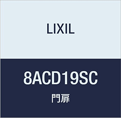 LIXIL(リクシル) TOEX エルネクス門扉M-TM型 SC 受扉本体 W08H18 8ACD19SC B073RBL41N