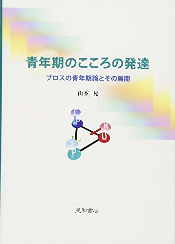 青年期のこころの発達 ブロスの青年期論とその展開 青年期のこころの発達 ブロスの青年期論とその展開