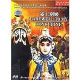 Follow Me in Chinese: Farewell to My Concubine/ba wang bie ji(DVD)(1993)(Language: Mandarin Chinese, Subtitles: simplified Chinese/English)