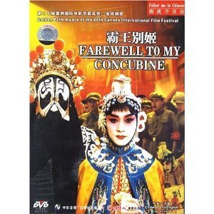 Follow Me in Chinese: Farewell to My Concubine/ba wang bie ji(DVD)(1993)(Language: Mandarin Chinese, Subtitles: simplified Chinese/English)