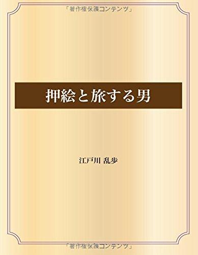 押絵と旅する男 (青空文庫POD)
