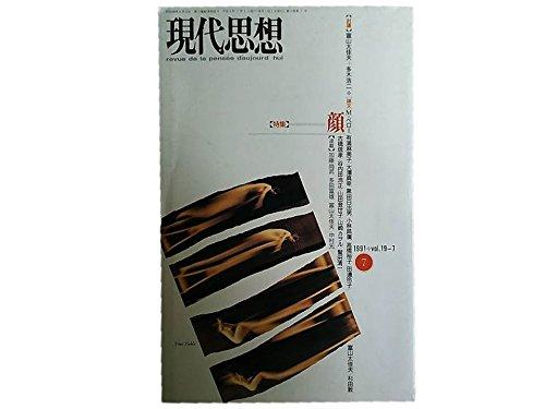 現代思想 1991年7月号 特集=顔 <討議●見えない顔を読む>富山太佳夫/多木浩二●女の顔 掠奪の構造/田邊玲子