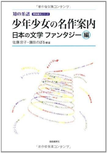 少年少女の名作案内 日本の文学ファンタジー編 (知の系譜 明快案内シリーズ)