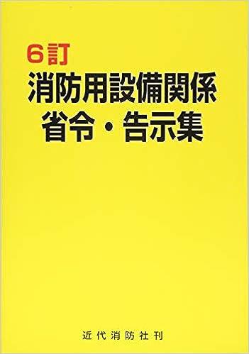 消防用設備関係省令・告示集 | 近代消防社 |本 | 通販 | Amazon