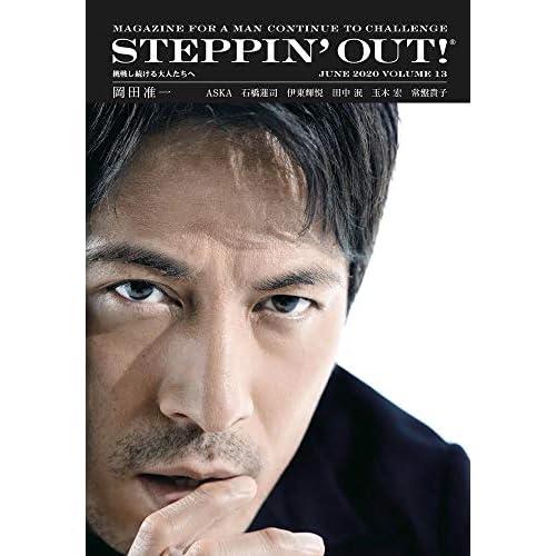 STEPPIN' OUT!2020年6月号 表紙画像