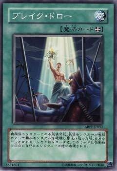 Yu-Gi-Oh! / 6th Period / 7 Bullets / ABPF-JP 052 Break / - Break Draw Yugioh