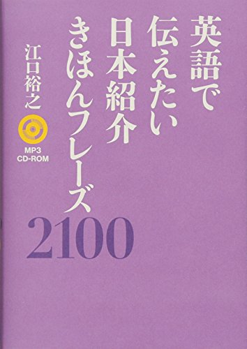 MP3 CD-ROM付 英語で伝えたい 日本紹介きほんフレーズ2100