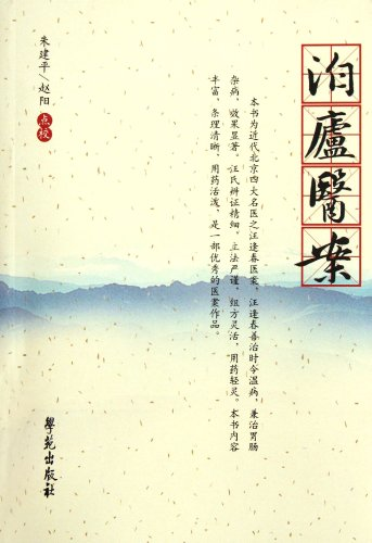Bai Lu medical records [Xing Yu Xuan medical journal second series (Chinese Edition)