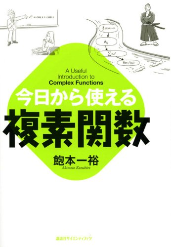 Read Online (Series that can be used from today) complex functions that can be used from today (2008) ISBN: 4061556630 [Japanese Import] pdf