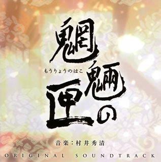 Moryo No Hako by Soundtrack (2008-12-21)