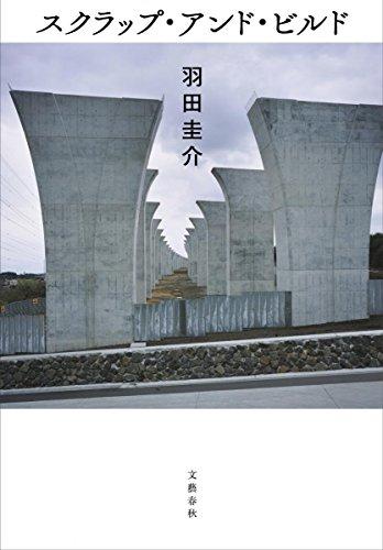 スクラップ・アンド・ビルド / 羽田圭介