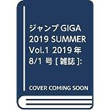 ジャンプGIGA 2019 SUMMER Vol.1 2019年 8/1 号 [雑誌]: 週刊少年ジャンプ 増刊