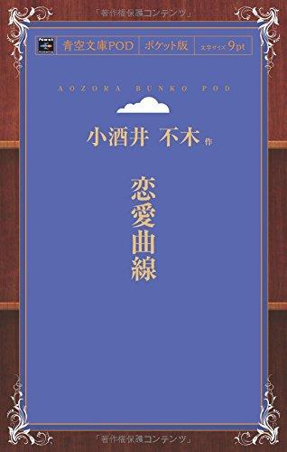 恋愛曲線 (青空文庫POD(ポケット版))
