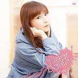 今井麻美 10thシングル「Dear Darling」