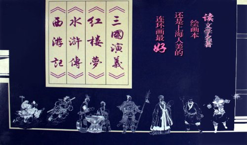 Illustrated Four Great Classical Novels (Chinese Edition)
