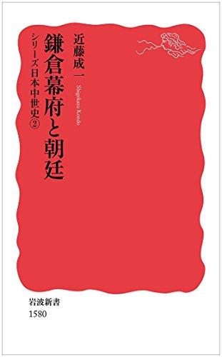 鎌倉幕府と朝廷〈シリーズ日本中世史 2〉 (岩波新書)