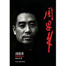 Zhou Enlai (Chinese Edition)