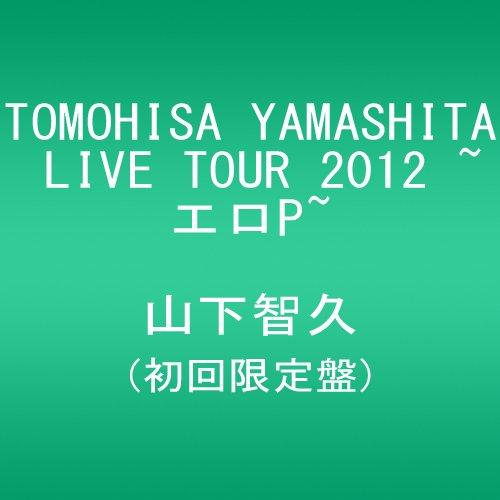 TOMOHISA YAMASHITA LIVE TOUR 2012 ~エロP~(初回限定盤)(外付け特典クリアファイルなし) [DVD] B008S7YM74