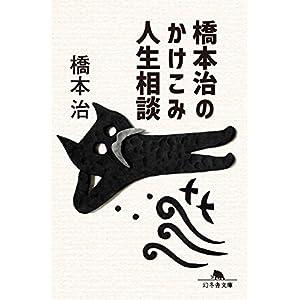 橋本治のかけこみ人生相談 (幻冬舎文庫) [Kindle版]