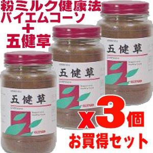 ★3個セット★ 五健草(ゴケンソウ) 200gx3個 B00DKVHZZY