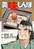 美味しんぼ (51) (ビッグコミックス)