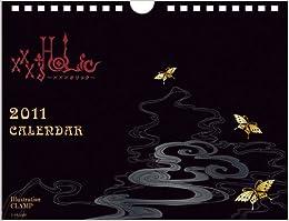 卓上 CLAMP「xxxHOLiC」 2011年 カレンダー   B00405SM74