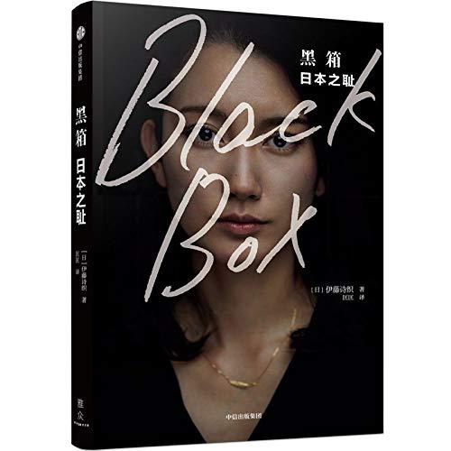Black Box (Chinese Edition)