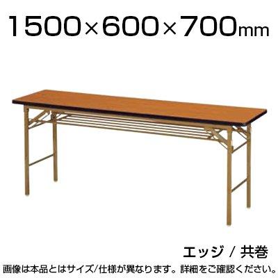 ニシキ工業 折りたたみテーブル 幅1500×奥行600mm 共巻 ゴールド脚 KT-1560T アイボリー B0739PRMQP アイボリー アイボリー