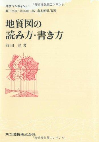 地質図の読み方・書き方 (地学ワンポイント 1)