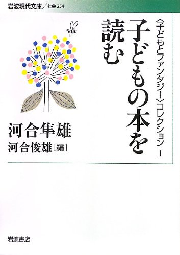 子どもの本を読む (岩波現代文庫 〈子どもとファンタジー〉コレクション 1)