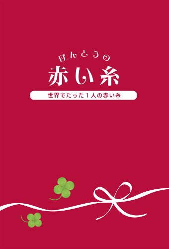 Hontoh no Akaiito (Japanese Edition)