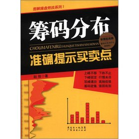 Graphic Trader stunt Series 1: distribution of chips accurate and prompt trading point (color combat version)(Chinese Edition) PDF