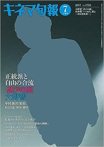 [表紙:大野智]キネマ旬報 2017年7月1日号
