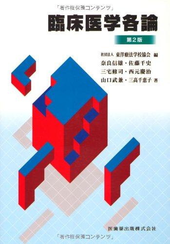 Rinshō igaku kakuron pdf epub