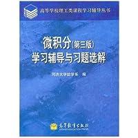 《微积分 同济第三版 学习辅导与习题选解》高教版
