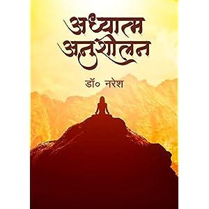 Adhyatma Anusheelan(Hindi)