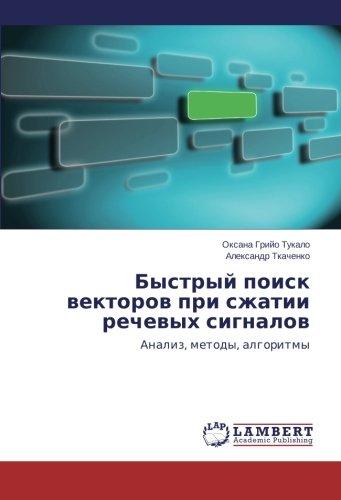 Bystryy poisk vektorov pri szhatii rechevykh signalov: Analiz, metody, algoritmy (Russian Edition)