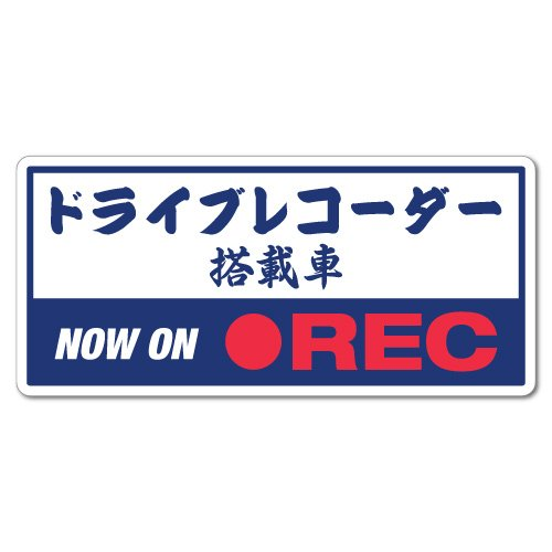 REC Drive Recorder Japanese Navy Security JDM Sticker Decal JDM Car Drift Vinyl Funny Turbo