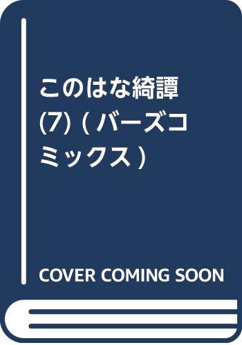 このはな綺譚  (7) (バーズコミックス)