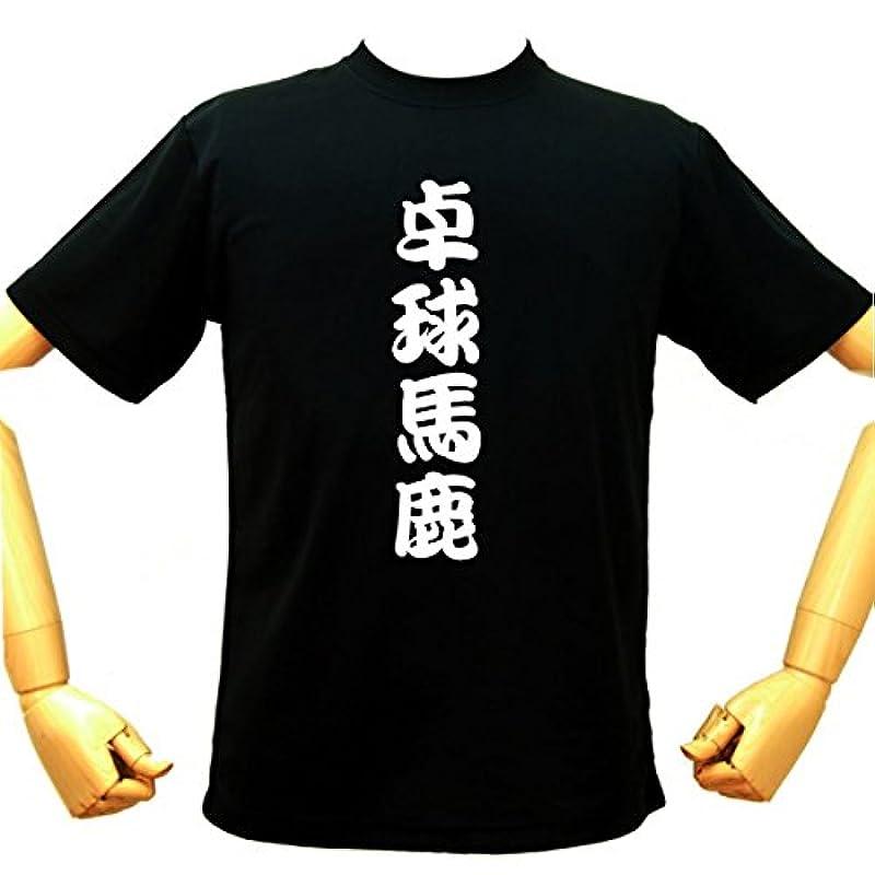 탁구 웨어 재미 한자 탁구 바보T셔츠 재미T셔츠 재미T셔츠