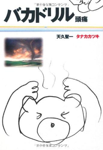 バカドリル 頭痛 (扶桑社文庫)