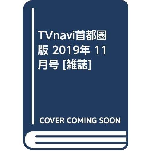TVnavi 2019年11月号 表紙画像